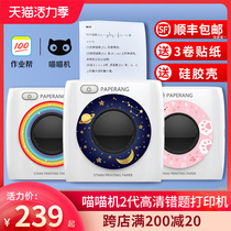 (HD printing)Homework help Meow Meow machine second generation wrong problem printer Student mini fan small pocket Home cheap photo learning portable color official P2 finishing artifact P2S