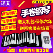 Noe piano house 88 key professional edition soft keyboard thickened portable folding Adult Electronic Piano Beginners
