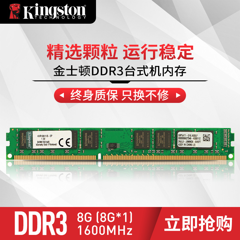Ddr3 1600 8g, Kingston DDR3 1600 8G desktop computer three generation memory