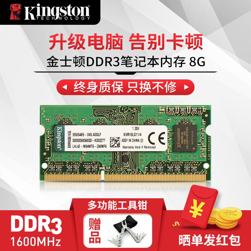 Ddr3 1600 8g, Kingston/Kingston DDR3 1600 8G laptop memory