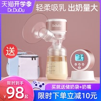 Drdudu electric breast pump all-in-one maternal post-partum portable silent fully automatic hand-pumping force squeeze