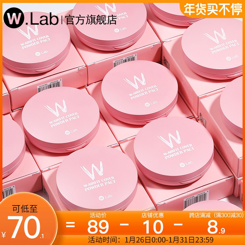 WLab pink powder makeup powder oil control concealer long-lasting waterproof W.lab loose powder makeup flagship store official website w