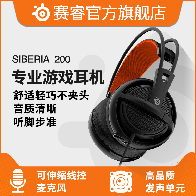 Stelseries Siberian Siberia 200 Game Headphones