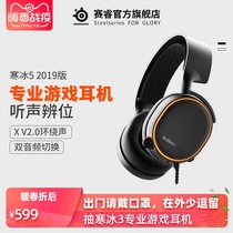 Steelseries sairui ICE 5 esports games cf eat chicken headphones headset to listen to the voice of the 7 1 headset