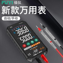 Fuyi ultra-thin digital multimeter High precision intelligent automatic burn-proof universal meter Small portable electrical maintenance