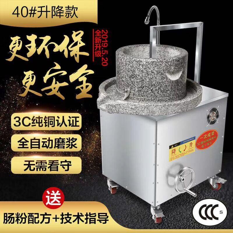 Электрический каменный шлифовальный коммерческий тянуть кишечный порошок машина большой графитовый рисовое молоко тофу тофу мозговой цветок полностью автоматический домашний соус конопли