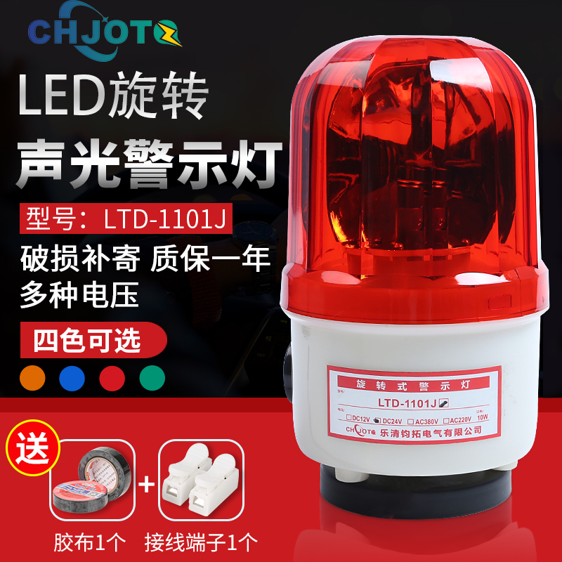 Ltd-1101J Rotary Magneto-acoustic-optic Warning Lamp 12V24V Flash Alarm LED Car Warning Flash