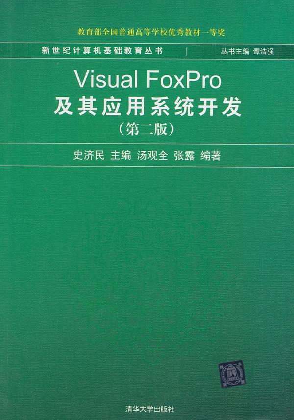 点击查看商品:VISUAL FOXPRO及其应用系统开发 第2版 计算机基础教育丛书