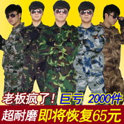 Student wear resistant camouflage suit suits men and women in the autumn and winter outdoor field work uniforms for training special military uniforms