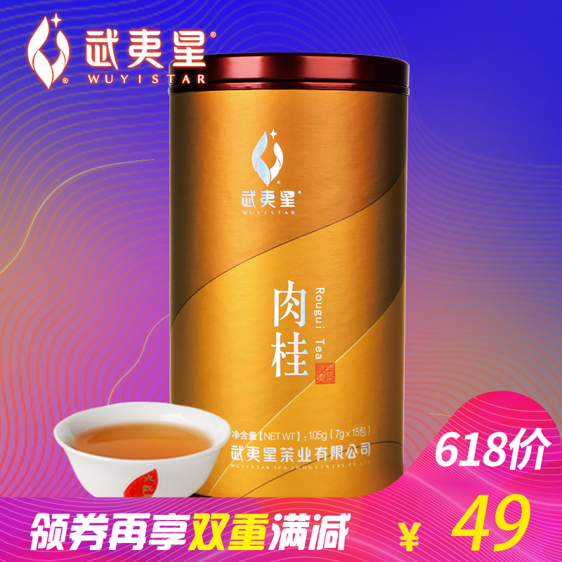 Wuyi Xing Cinnamon Tea Wuyi Rock Tea Fujian Oolong Wuyi Mountain Fruit Cinnamon Dahongpao Bulk