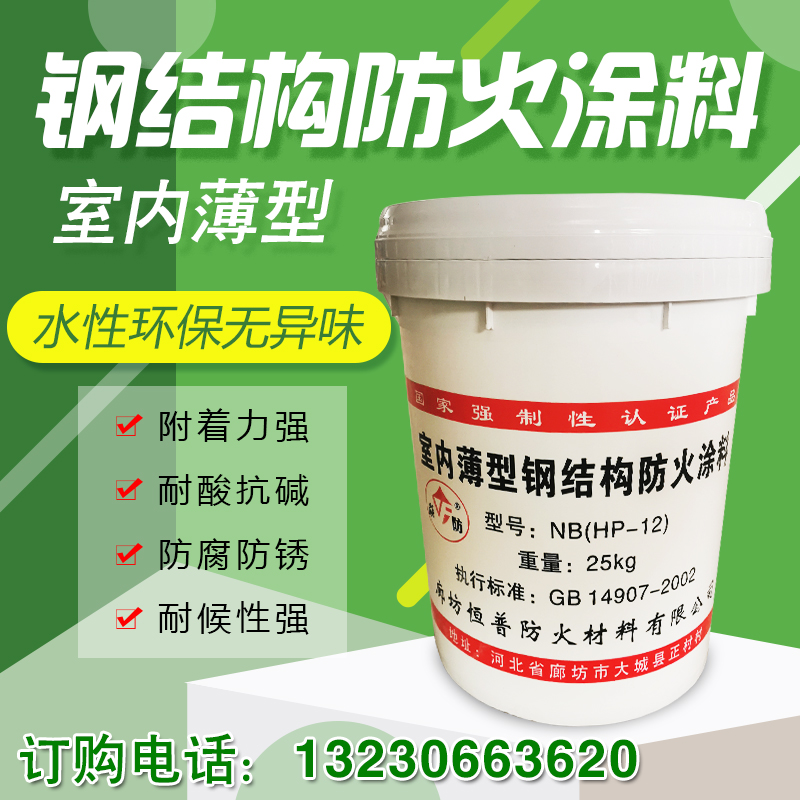 Indoor and outdoor thin ultra-thin steel structure fire protection coating inspection report certificate 3C certification