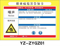 Noise Occupational Disease Hazard Notification Card Chemical Signs Dangerous Goods Signs Safety Warning Signs