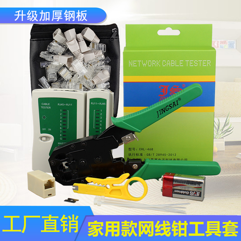 Jingsai Wire pliers Network Tester Battery Telephone Crystal Head Stripper Blade Wiring Household Multifunction Computer Direct Connection Wire Pressure pliers Combination Toolkit Set Genuine Package