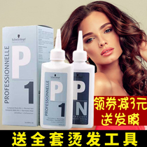 Schwarzkopf perm water cold perm fine men and women large wave curling home lasting tasteless not hurt Hair Hair potions