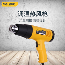 Powerful tool adjustable thermothermal air gun industry electric hair dryer electromechanical roast gun car film shrink film oven gun