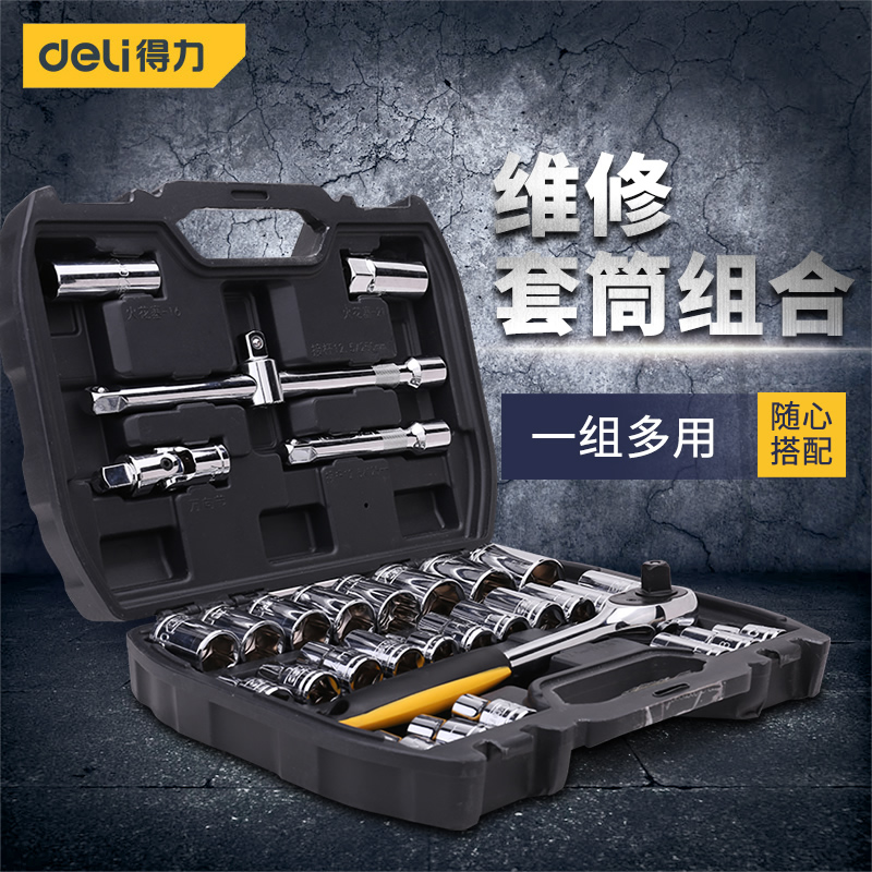 Deli tool 46 piece sleeve set auto maintenance machine repair tool extension set hardware toolbox household