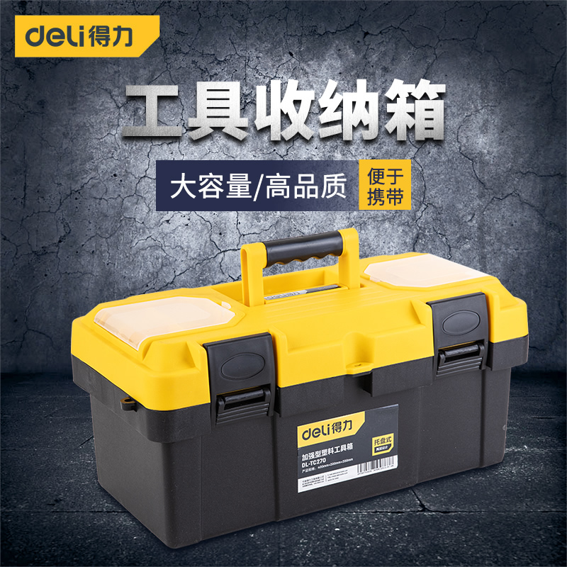 Deli toolbox storage box portable hardware toolbox household multi-functional large industrial storage box
