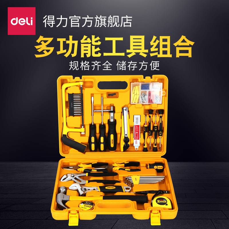 Deli tools multi combination tool set household toolbox hardware tool set 44 pieces 25 pieces 16 pieces set