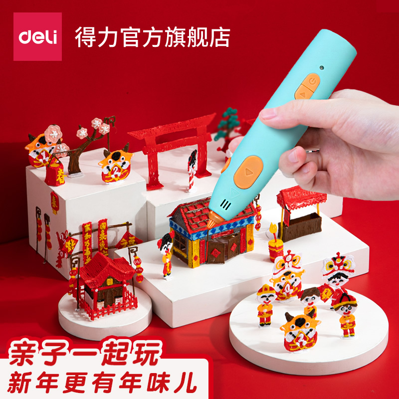 Power 3d printing pen childrens New Year gift stereo graffiti pen painting pen set primary school students gift toys