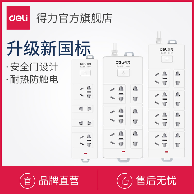 Effective socket Plug-in patch panel porous wiring office home safety flame retardant anti-overload 2/3/5M