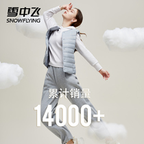 Snow flying 2021 Autumn New comfortable thin and easy to take ladies warm Joker Foundation simple down vest