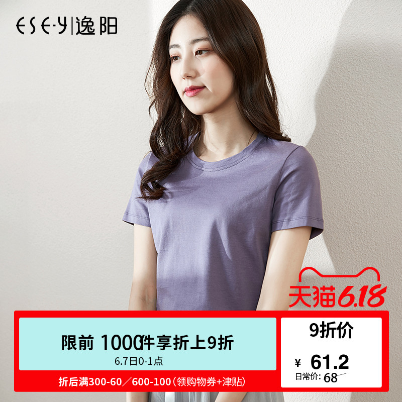 Yiyang women's wear 2020 summer new white T solid short sleeve T-shirt women's white slim black cotton purple top