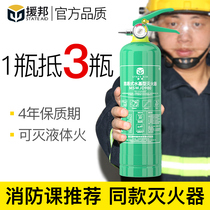 Vehicle-mounted water-based fire extinguisher Small portable car interior car fire annual inspection Shop equipment
