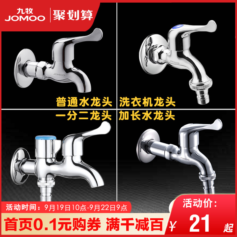 Jiumu washing machine special faucet, one-two mop pool, single-cold household, one-in-two-out copper, four-in-six general purpose