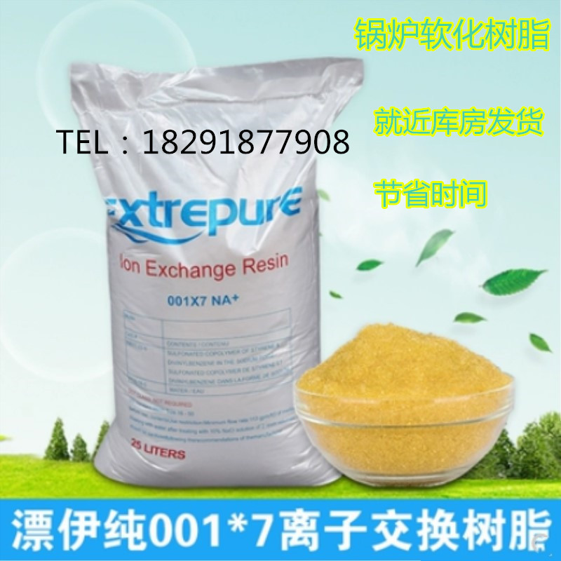 Glass fiber tank boiler softening water with 001 x 7 resin drift Yi pure resin strong acidic yang resin
