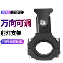 Motorcycle spotlight bracket all aluminum universal adjustable extension frame bumper slash modification fixed frame