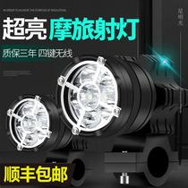 Projecteurs de moto feux de route ouverts super lumineux lampes de rue lumières modifiées externe lumières auxiliaires LED