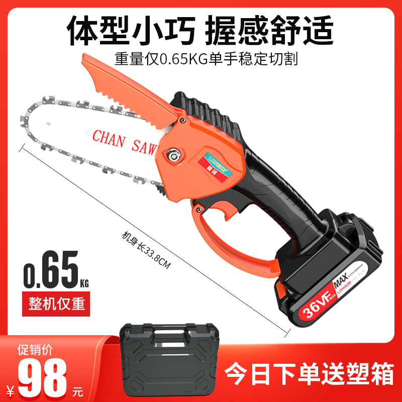 Longyu rechargeable lithium battery chainsaw home small handheld electric chainsaw logging outside