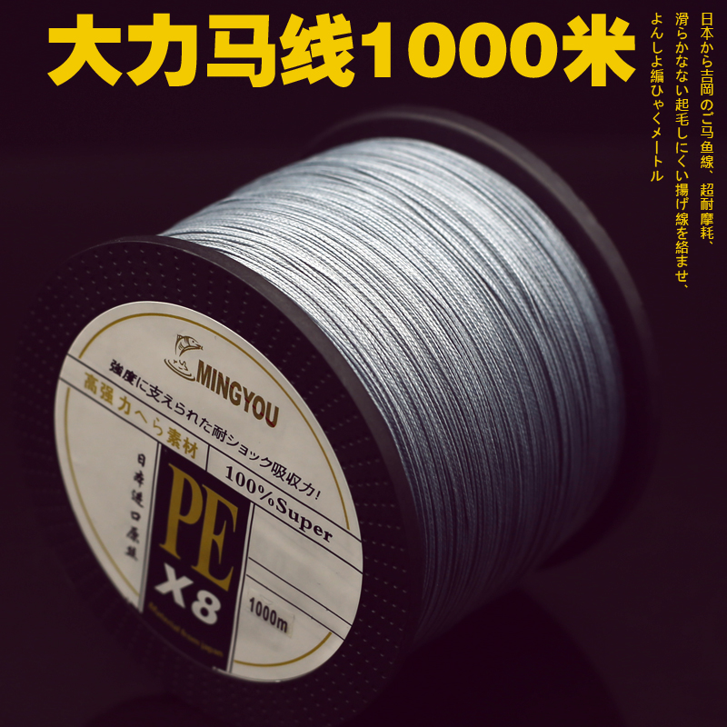 Imported 1000 m 8 braided 4 braided gray braided PE sea fishing anti-biting Sub-special fishing line package