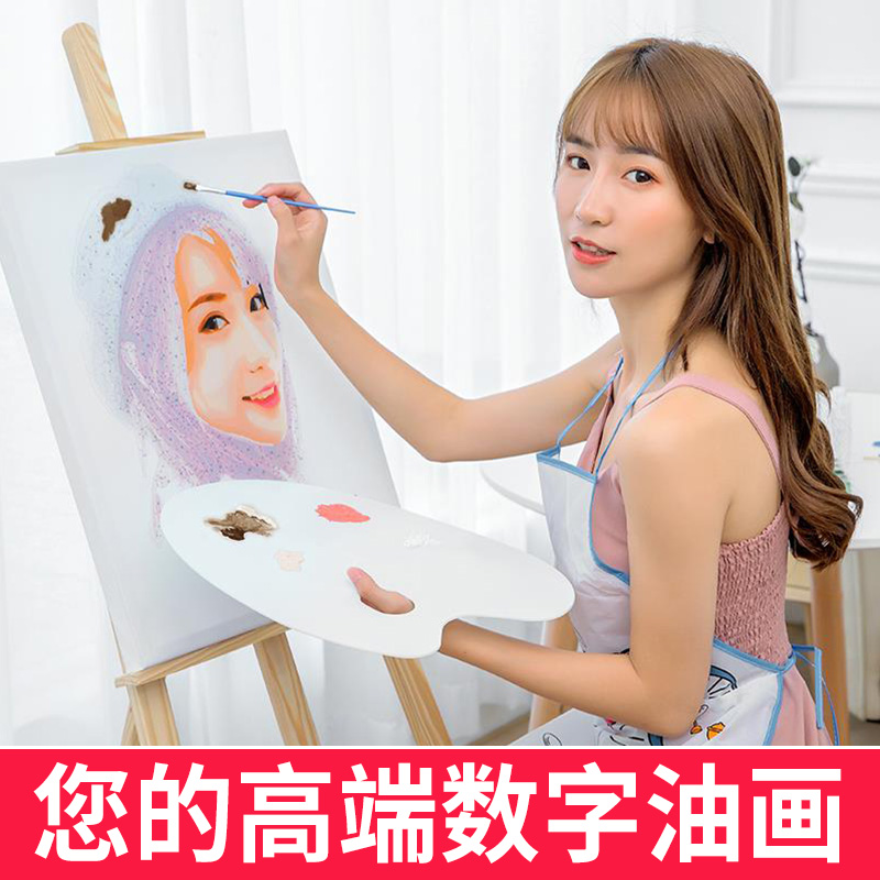 DIY Digital Oil Painting Custom Photo Character Stars Fill in Colored Self-Painted Hand Decompression Decorative Oil Painting