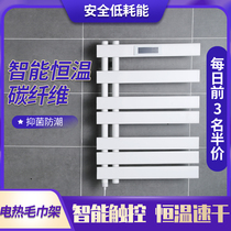 Kesong Rai Emperor electric towel rack bathroom intelligent heating toilet home wall-mounted towel drying rack