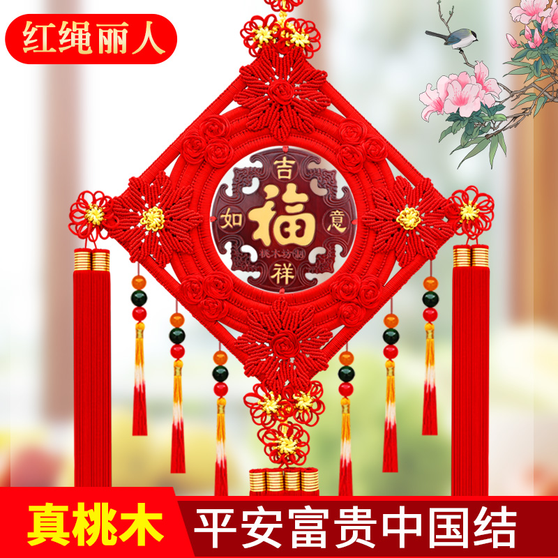 Red rope beauty Chinese knot new peach wood pendant living room large size Chinese Festival hanging porch bedroom door hanging decoration