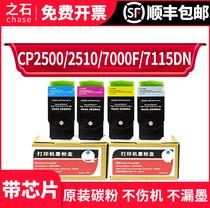 Applicable Pento cp2500dn Powder cartridge Pento cp2506dn cm7000fdn cm7100fdn cp2510dn cm7006