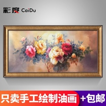 Colorful European-style rich peony flower living room oil painting hand-painted bedroom dining room hanging painting background wall decoration