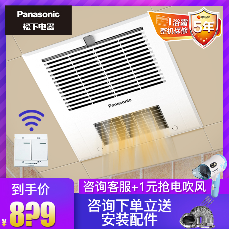 Panasonic bathroom heater with integrated ceiling