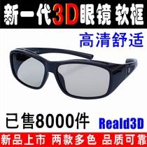 3D glasses cinema dedicated polarization 3D TV computer universal non-flashing round polarization eye protection 3D stereoscopic glasses