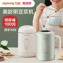 Jiuyang a2q multi-function automatic single person wall breaking filter free mini 1-2 person Meiling porridge soymilk machine