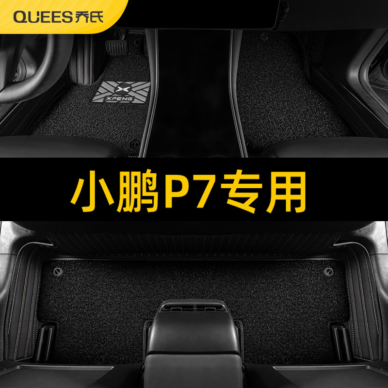 Xiaopeng p7 foot pads all surrounded by special new energy vehicle carpet-type car mats anti-slip original velvet 2020 models