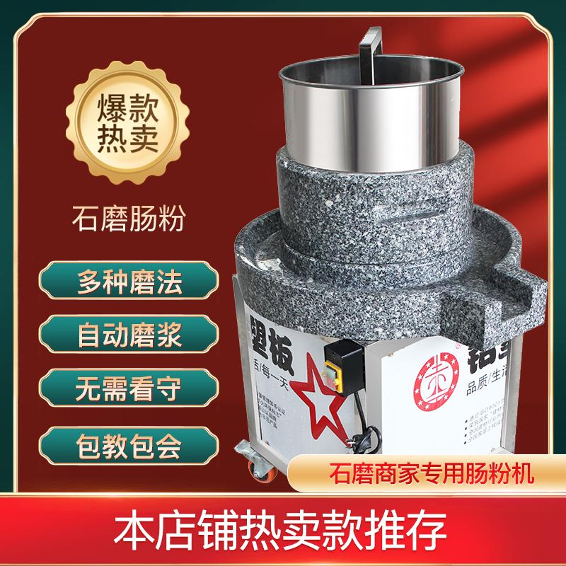 石食记全自动云浮电动肠粉石磨机摆摊商用河口肠粉机米浆豆浆家用
