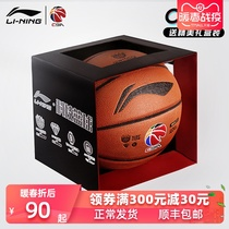 Li Ning basketball No. 7 adult No. 6 student outdoor CBA competition training non-slip wearable Langfang No. 5 childrens blue ball