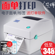 Xinye electronic single surface thermal paper printer Yuantong Shentong in rhyme every day Taobao express a single printer