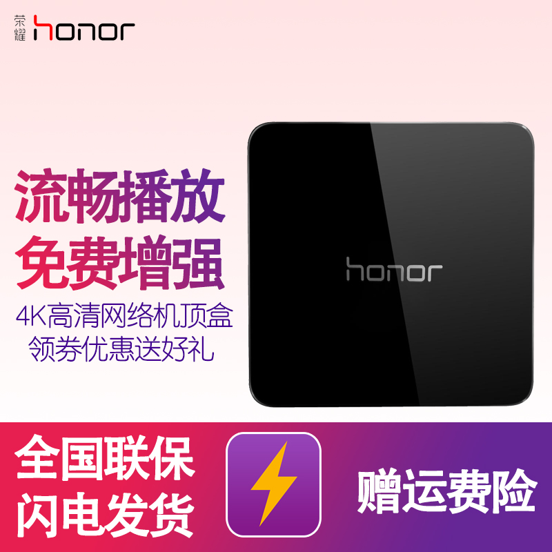 [The goods stop production and no stock]Honor/glory Glory Box Standard Edition M321 4K HD Player Stable Network TV Set Top Box