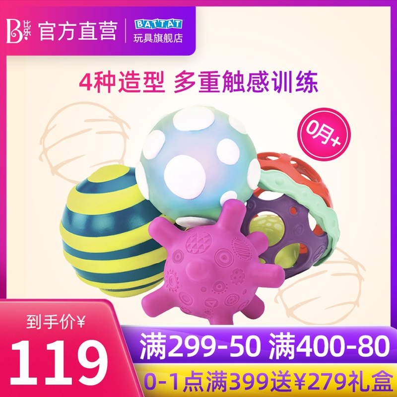 American Bille Btoys Multi-functional Touch Hand Grab Ball Set Baby Toy Touch Ball Feeling System