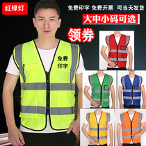 Traffic light vehicle reflective vest safety clothing night construction reflective vest riding traffic sanitation reflective clothing