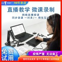 Tianyi микро урок записывающее оборудование сеть обучение видео в прямом эфире преподавание рукописный планшет компьютер класс писать РРТ му урок