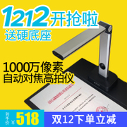 Jie Yu A10 high shot instrument 10 million pixel high-definition high speed portable office file A4 scanner L10